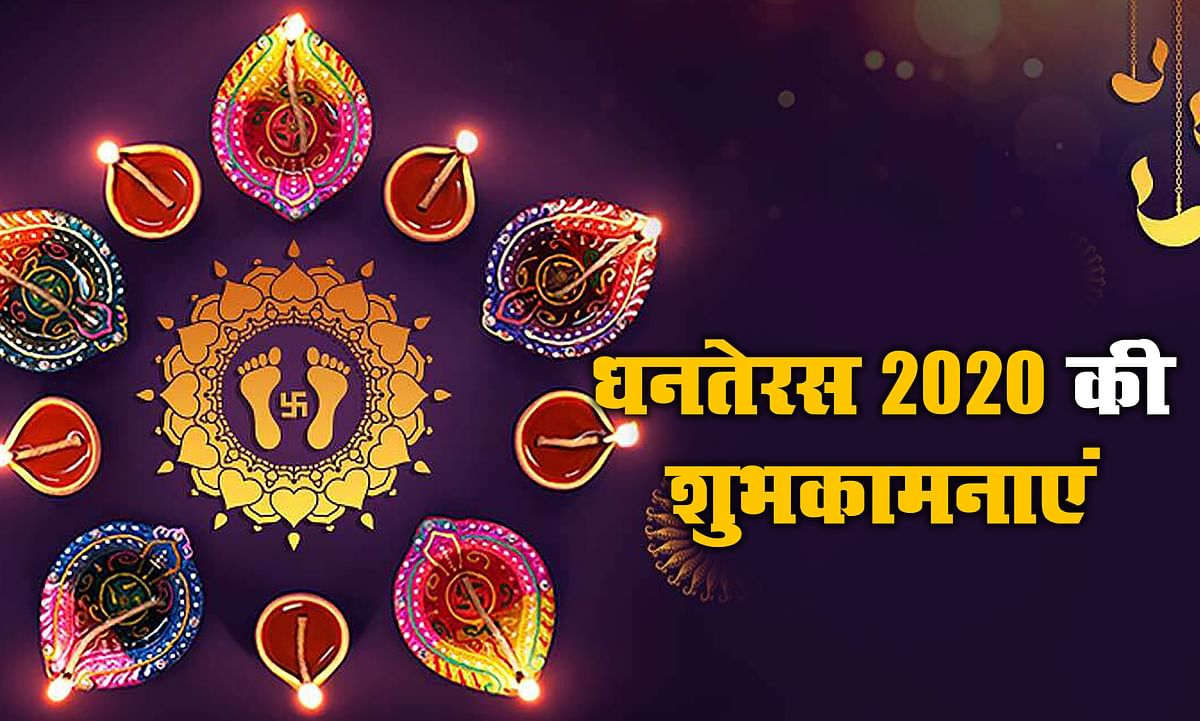 Happy Dhanteras Wishes Quotes