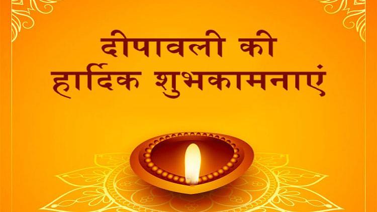 Happy Diwali 2020 Wishes Images, Quotes, Status: आंगन बिराजे लक्ष्मी, आओ करे सत्कार...इस दिवाली यहां से भेजें ये शानदार मैसेज और कोट्स