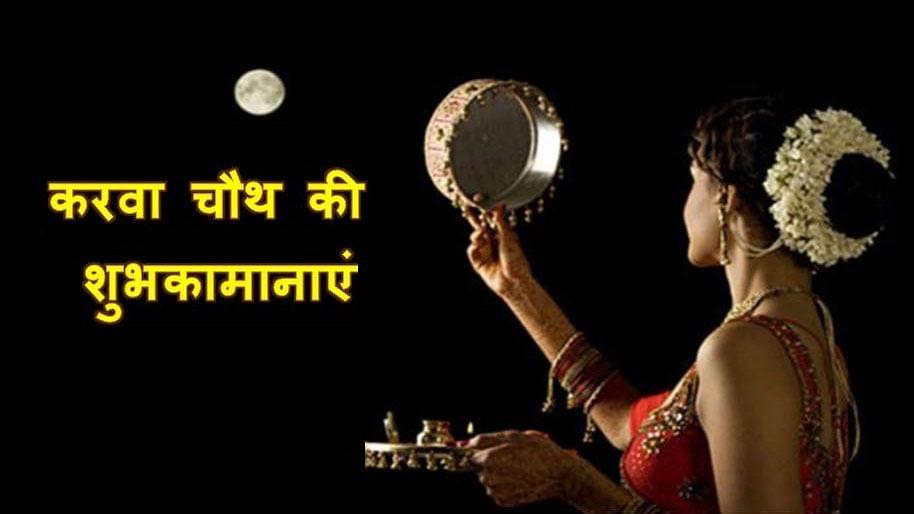 Happy Karwa Chauth 2020 Wishes Images, Quotes In Hindi: चांद की पूजा से करती हूं . . . करवा चौथ पर अपने जीवनसाथी को यहां से भेजें बधाई संदेश...