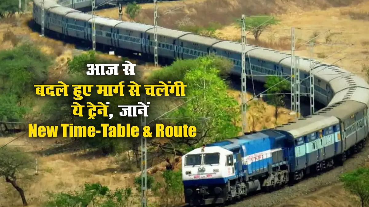 IRCTC News/Indian Railway Updates: आज से बदले हुए मार्ग से चलेंगी बिहार संपर्क सहित ये ट्रेनें, जानें New Time-Table & Route