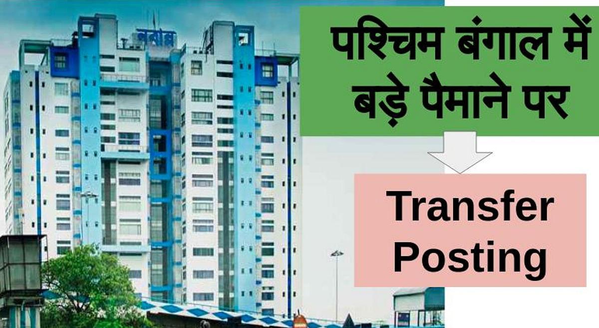बंगाल में बड़े पैमाने पर IAS-IPS अफसरों की ट्रांसफर-पोस्टिंग, राज्यपाल से मुलाकात के बाद दार्जीलिंग के डीएम का तबादला