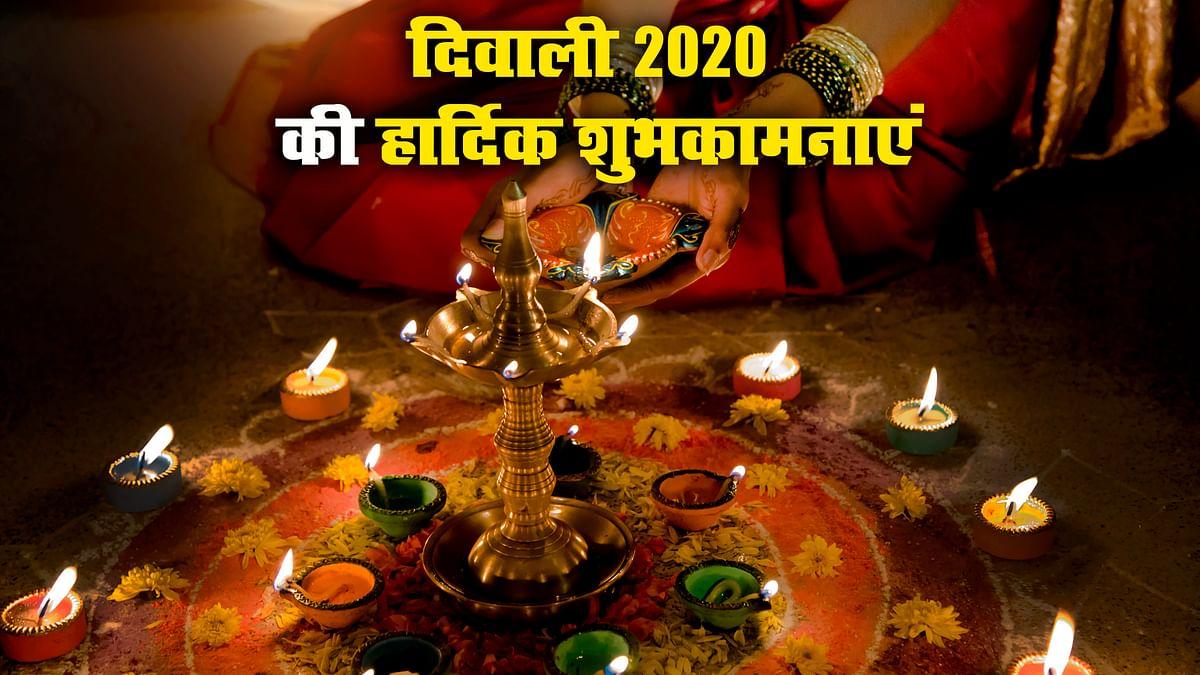 Happy Diwali 2020 Wishes, Images, Quotes, Messages: दीपक की रौशनी से झिलमिलाता आँगन हो...यहां से बांटें दिवाली की खुशियां, भेजें ये शुभकामनाएं