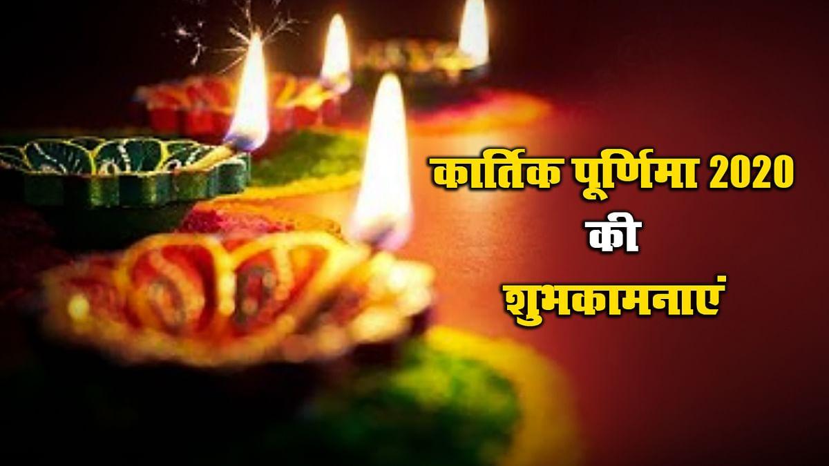 Kartik Purnima 2020 Ki Shubhkamnaye, Images, Quotes, Messages: बरसे है देवताओं का प्यार और आशीर्वाद..अपनों को यहां से भेजें कार्तिक पूर्णिमा की शुभकामनाएं