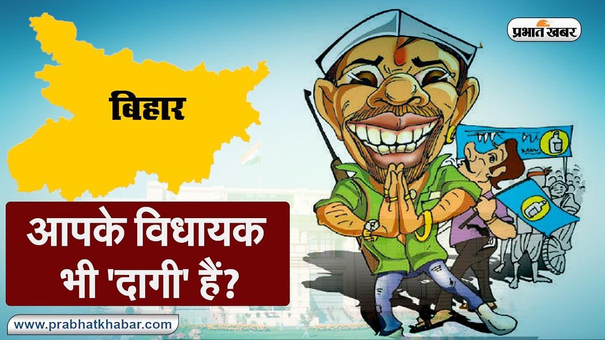 Bihar Election Result 2020: आपके विधायक भी 'दागी' हैं?