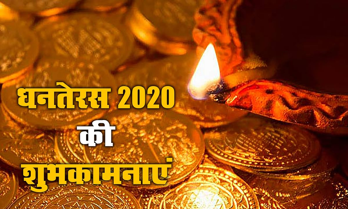 dhanteras 2020 wishes in hindi