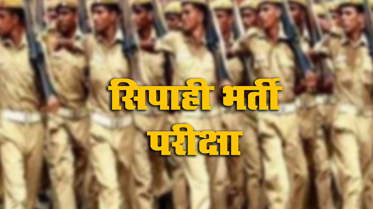 Bihar police Sipahi bharti: 27 नवंबर से 7 दिसंबर तक सिपाही भर्ती परीक्षा, 15 नवंबर से डाउनलोड कर पायेंगे E-Admit Card