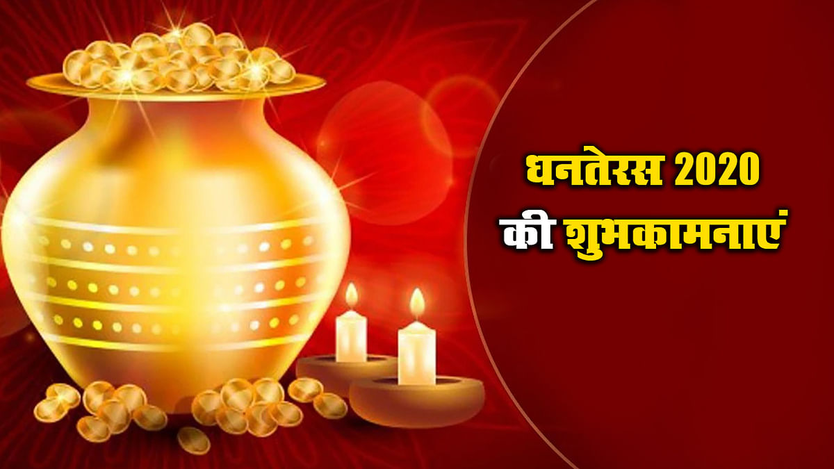 Happy Dhanteras Wishes Quotes Images Pics