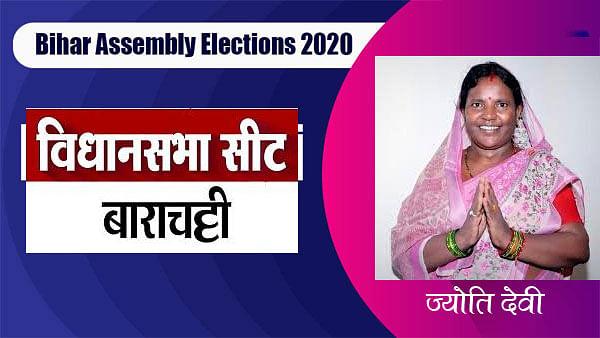 Barachati Election Result 2020: बाराचट्टी विधानसभा क्षेत्र से हम प्रत्याशी ज्योति देवी ने दर्ज की जीत, कहा अपनी जिम्मेवारी बखूबी निभाऊंगी