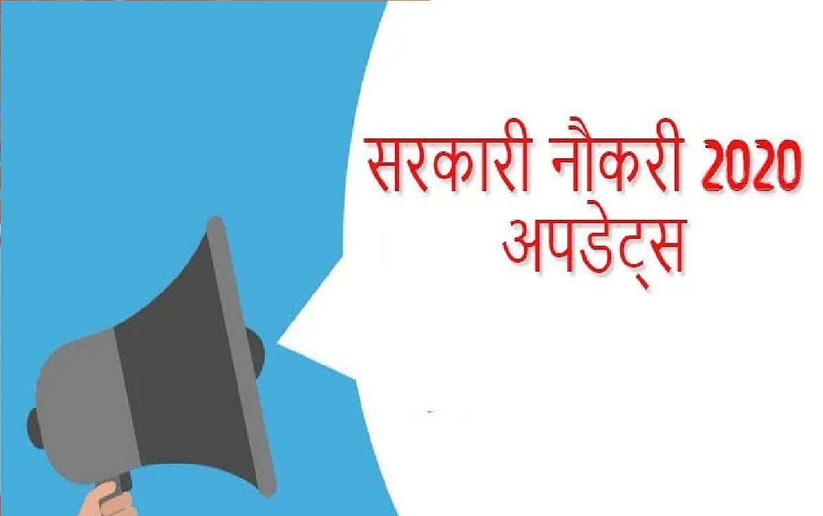 Sarkari Naukri News :  इस सरकारी नौकरी  में आवेदन के लिए 23 नवंबर है अंतिम तारीख