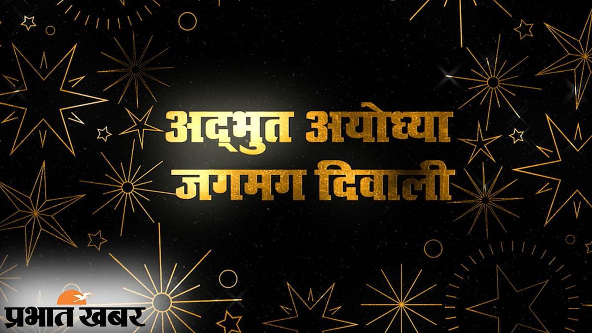 Ayodhya Dipotsava 2020: अद्भुत अयोध्या में जगमग दिवाली, असंख्य दीयों से रोशन सरयू का पावन तट, प्रभु श्रीराम की नगरी में दीपोत्सव पर खास नजारा