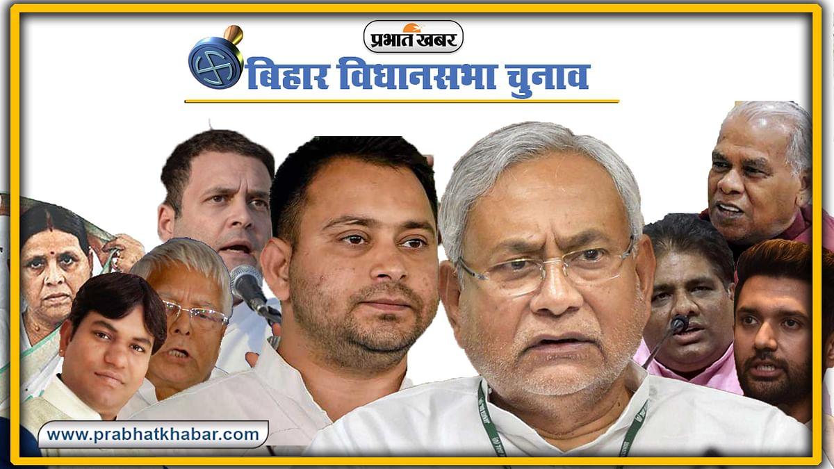 Bihar 3rd Phase Election में 78 सीटों पर आखिरी दांव, BJP की एक दिन में 32 सभायें, RJD के छोटे-बड़े नेताओं ने डाले कैंप, जानें अन्य दलों का हाल