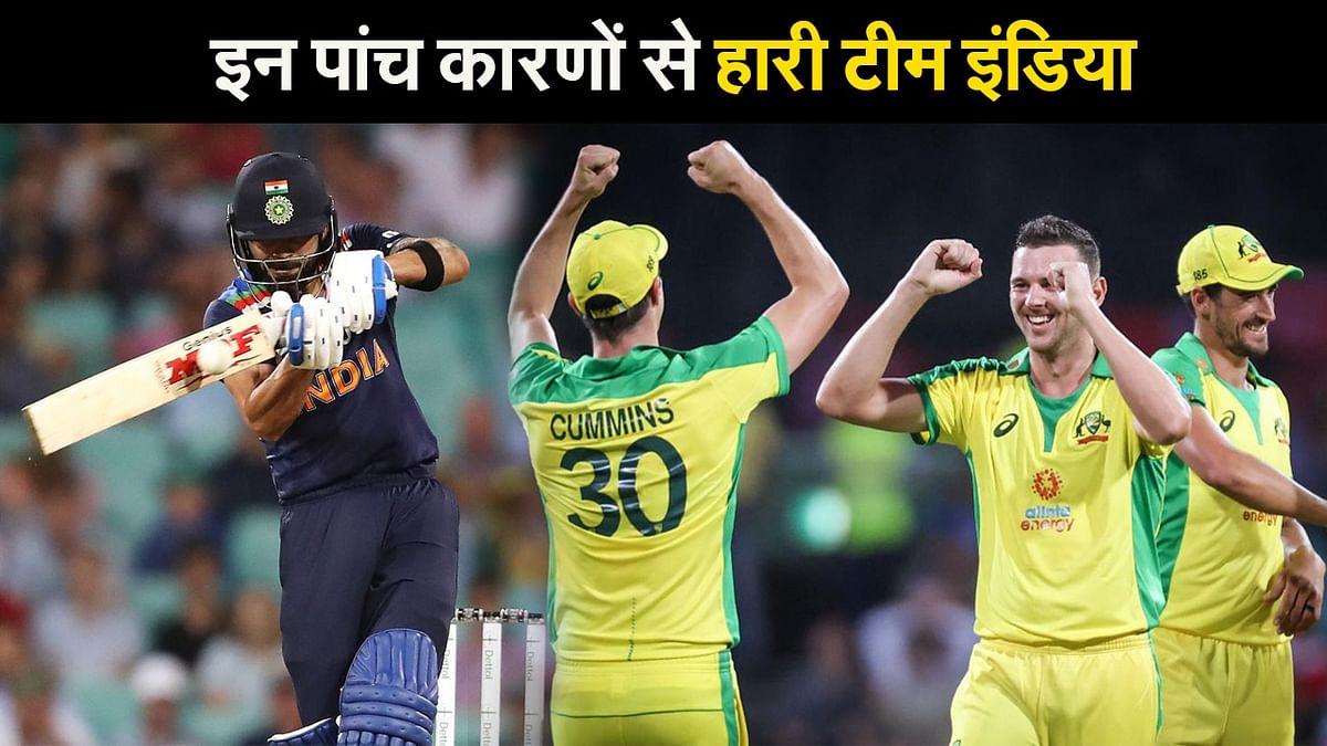 INDvsAUS: वो पांच गलती, जिसकी वजह से ऑस्ट्रेलिया से हार गई टीम इंडिया