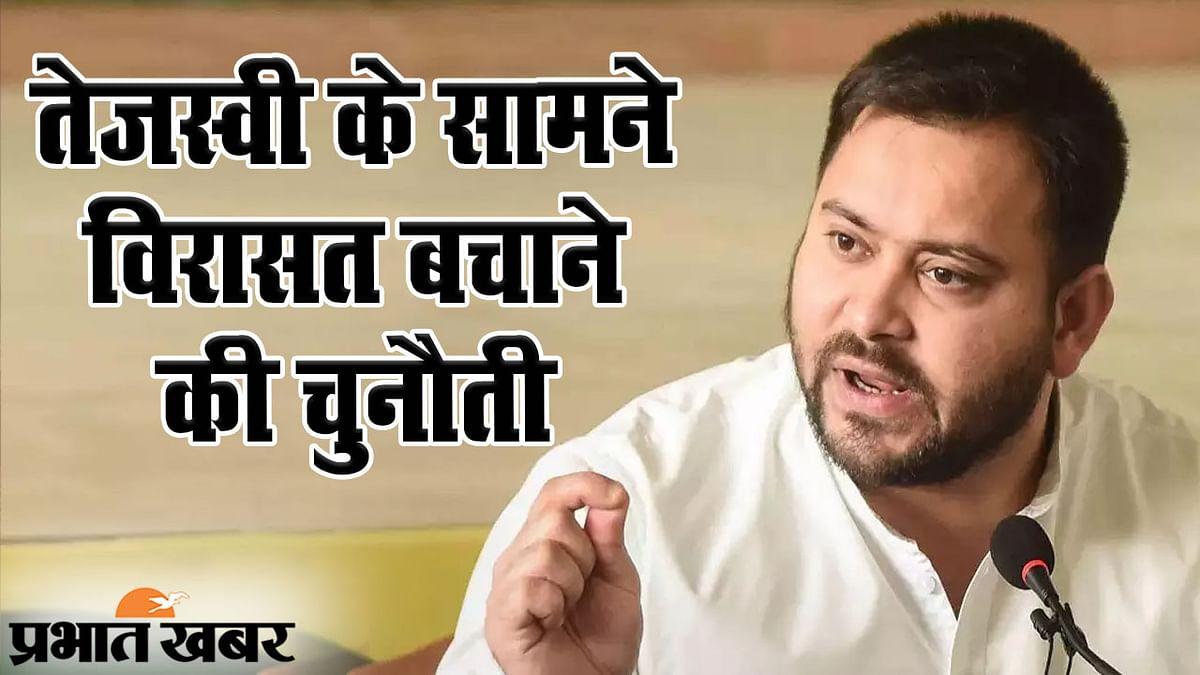 Bihar Election 2020: महागठबंधन के सीएम फेस तेजस्वी यादव राघोपुर से उम्मीदवार, क्या विरासत को बचाने में होंगे कामयाब?