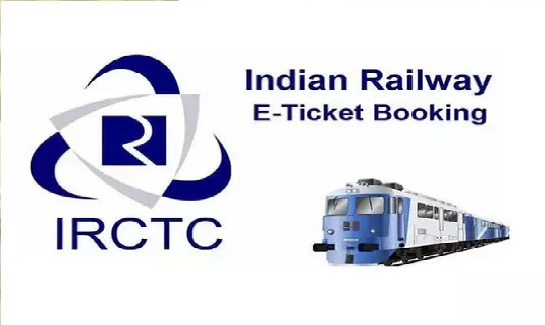 IRCTC/Indian Railway News: रेलवे ने यात्रियों को दी चेतावनी कहा, फर्जी वेबसाइट से बचें