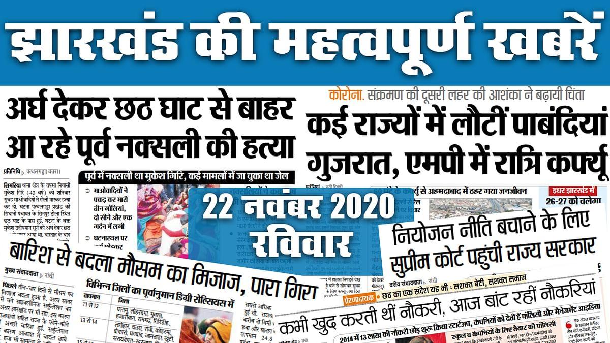 Jharkhand News: बढ़ती ठंड के बीच कोरोना संक्रमण के दूसरी लहर की आशंका, कई राज्यों में कर्फ्यू, जानें झारखंड में क्या है तैयारी