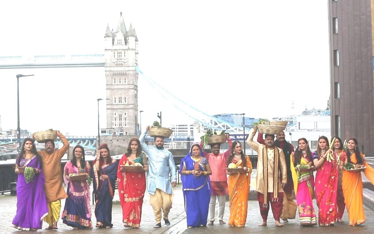 Chhath Puja: लंदन  की टेम्स नदी के किनारे  'छठ पूजा' की धूम , पवन सिंह और खेसारी लाल सहित भोजपुरी सितारों का दिखा खास अंदाज
