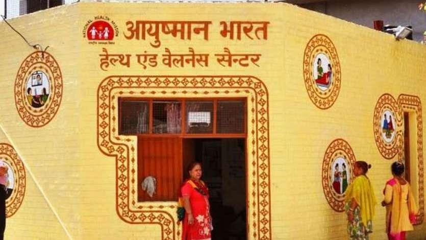 Ayushman Bharat Yojana: क्या आपको पता है, देश में कितने आयुष्मान भारत-हेल्थ एंड वेलनेस सेंटर हैं?
