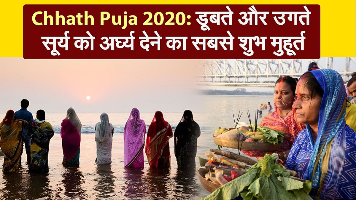 Chhath Puja 2020: डूबते और उगते सूर्य को अर्घ्य देने का सबसे शुभ मुहूर्त