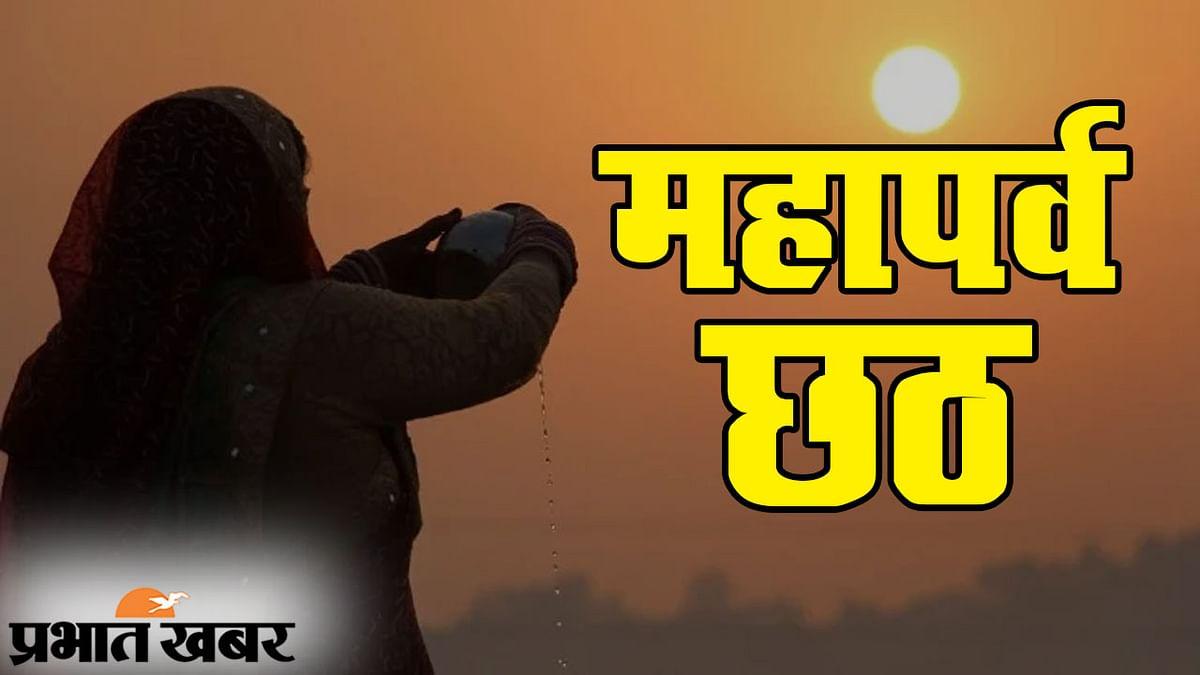 Chhath 2020: दिवाली के बाद आस्था के महापर्व छठ इंतजार, यहां देखिए कब है सूर्य की उपासना का त्योहार
