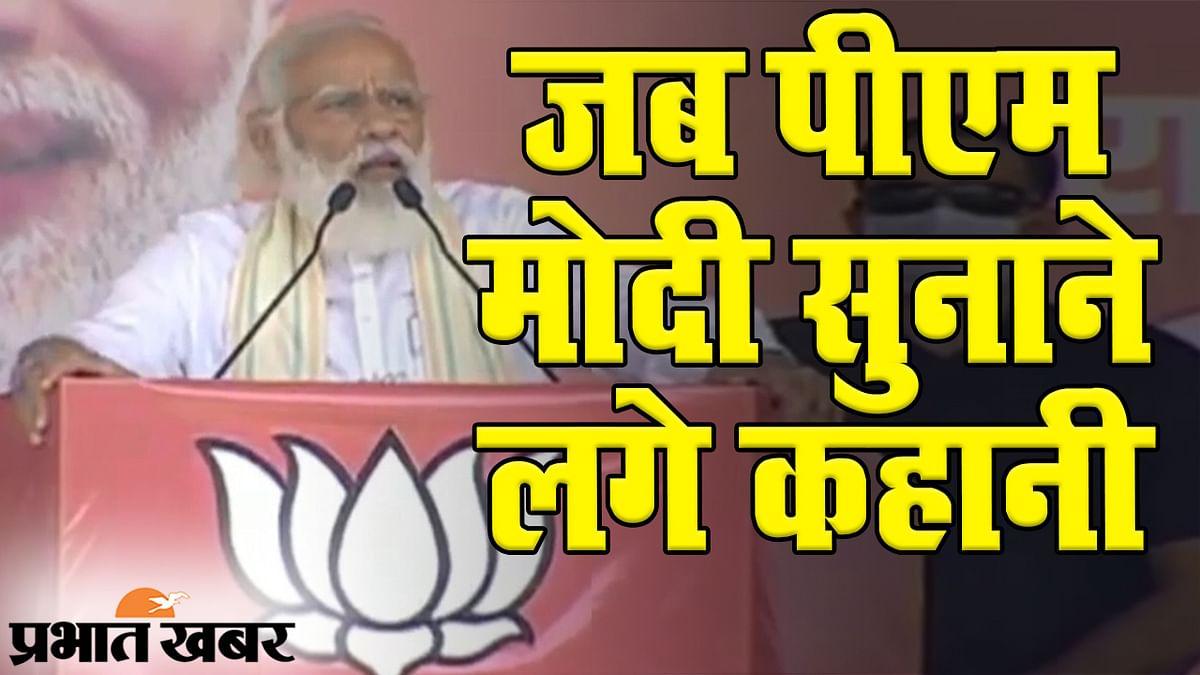 Bihar Election 2020: जब बिहार के चुनावी सभा में पीएम मोदी सुनाने लगे कहानी, जरूर देखिए VIDEO