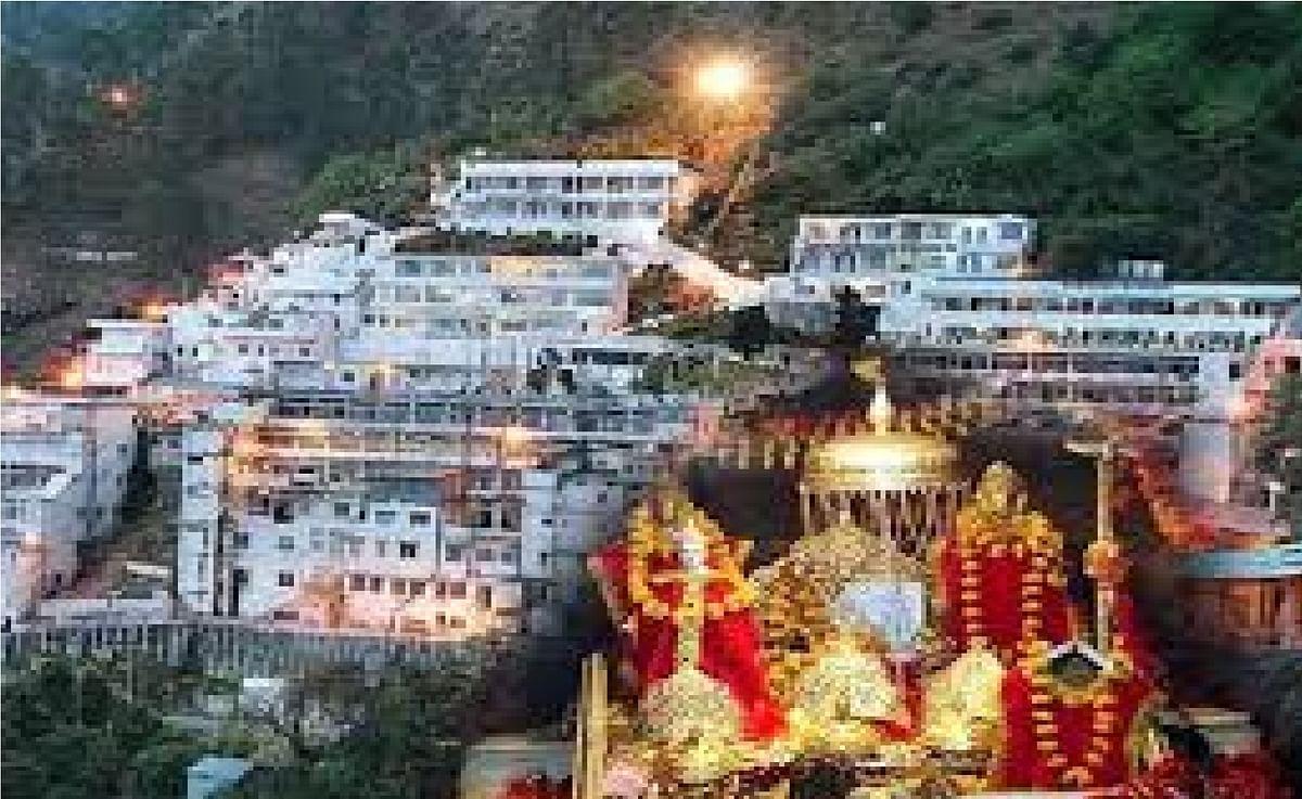 Vaishno Devi news: वैष्णो देवी के दर्शन को जाना चाहते हैं तो 24 घंटे इस कॉल सेंटर से पाएं हर जानकारी