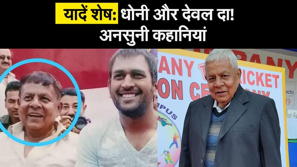 Jharkhand: रांची के 'महिया' को 'द कैप्टन कूल' बनाने वाले देवल सहाय का निधन। Prabhat Khabar