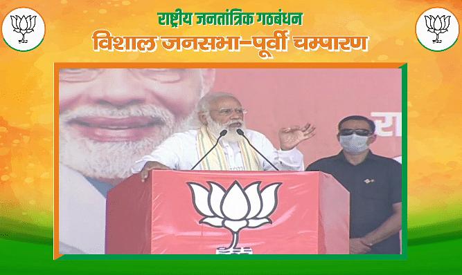 PM Modi Rally in Bihar: जो एक बार पेट खराब कर दे उसे दोबारा कोई नहीं खाता, पीएम मोदी ने मोतिहारी में कहानी से समझाया
