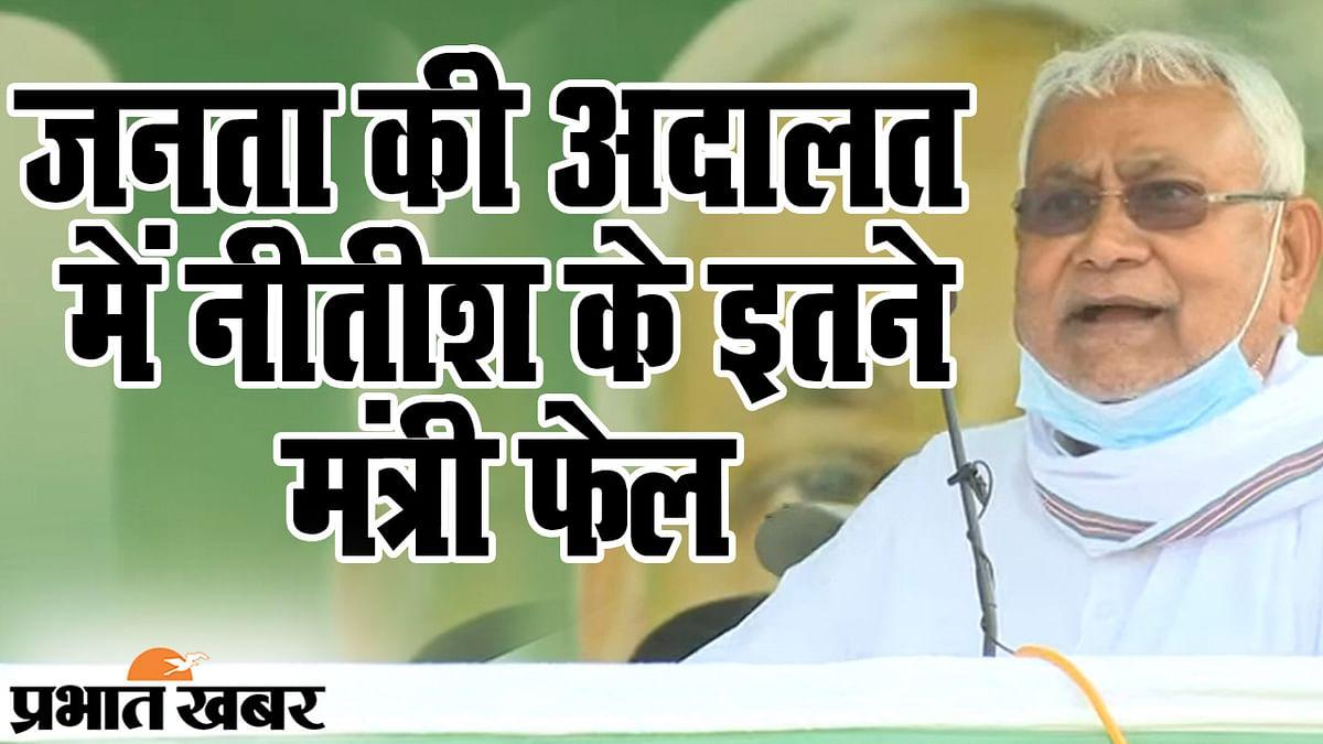 Bihar Election Results: बिहार की सियासी पिच पर कितने मंत्री क्लीन बोल्ड, किस खास चेहरे ने जीता मैच?