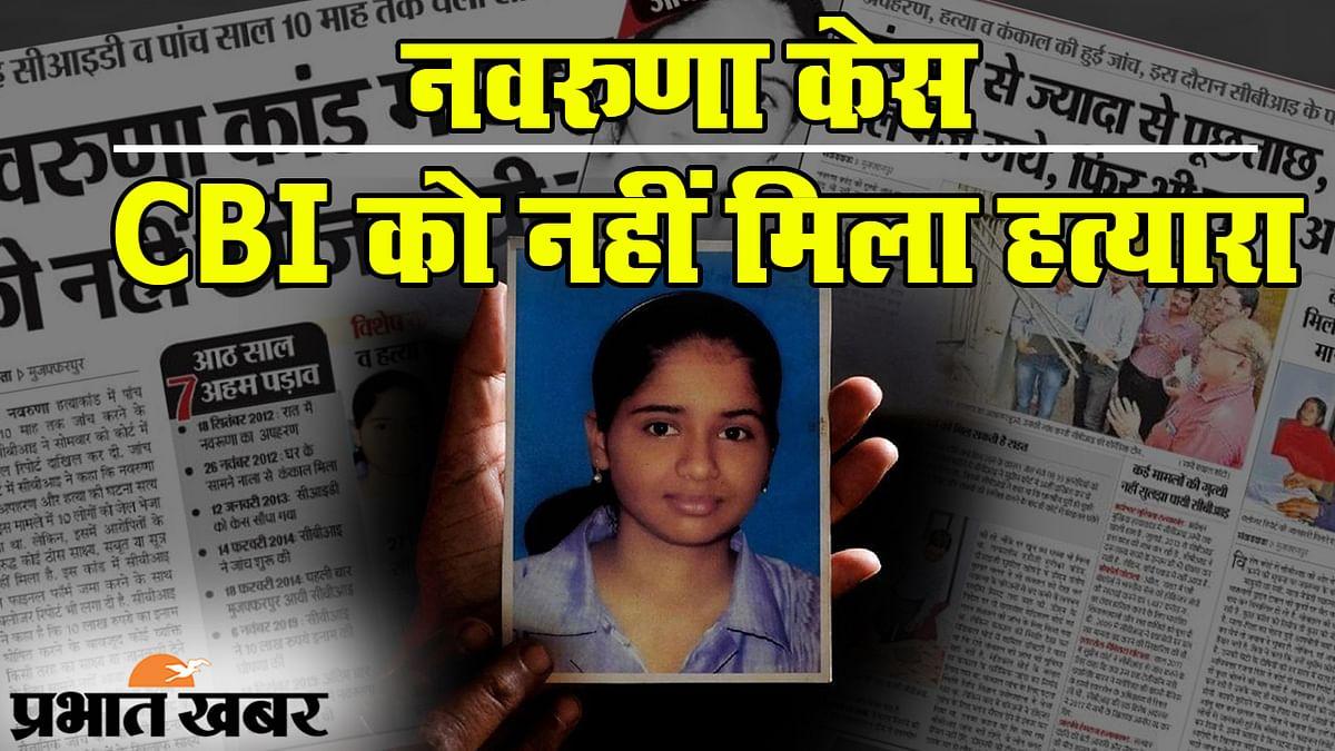 Navruna Case: पांच साल दस महीने बाद क्लोजर रिपोर्ट दाखिल, पुलिस, CID और CBI भी नहीं खोज सकी कातिल