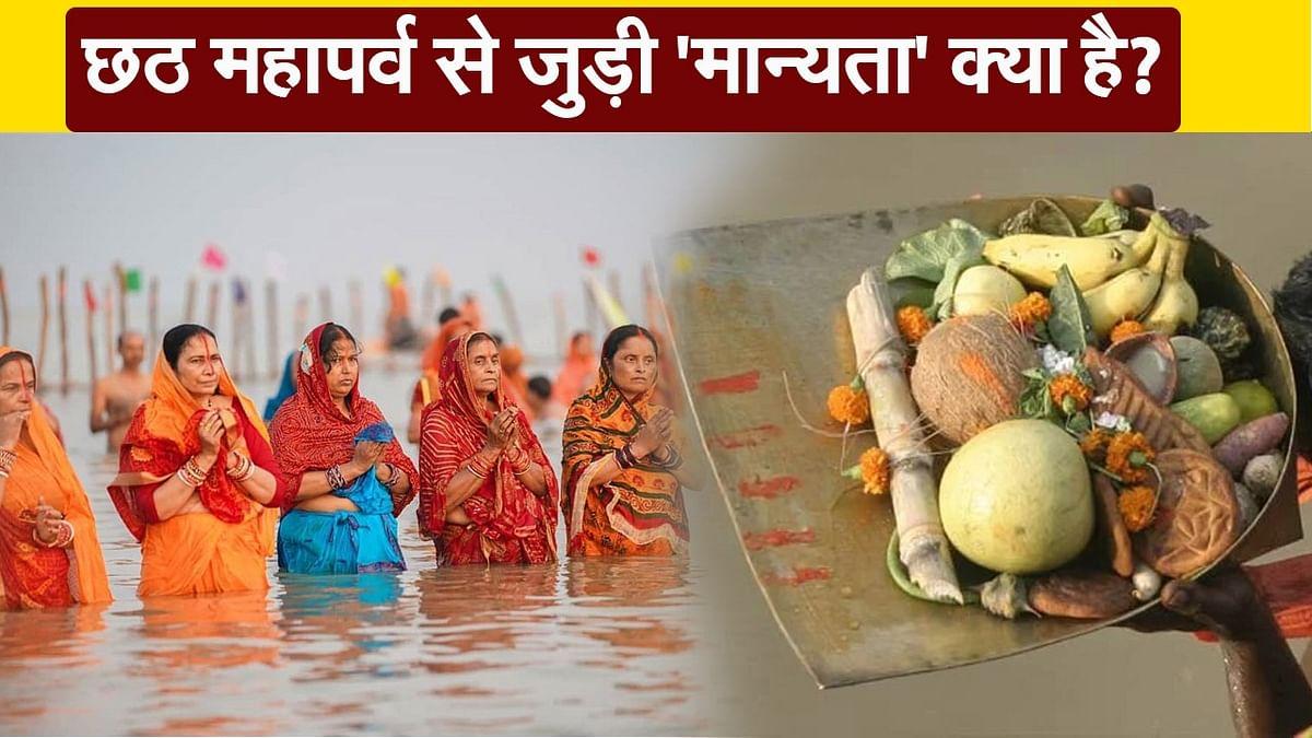 Chhath Puja 2020: छठ पूजा से जुड़ी मान्यताएं क्या है?