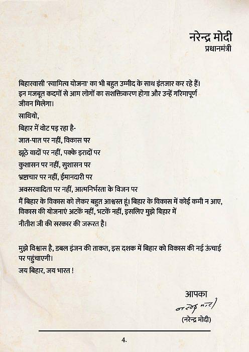 पीएम मोदी ने बिहार के नाम लिखा पत्र