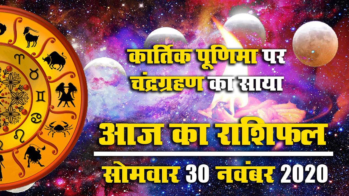 Rashifal: Kartik Purnima 2020 पर Chandra Grahan का साया, मेष से मीन राशि तक के लिए कैसा होगा आज का दिन, जानें अपना राशिफल व शुभ-अशुभ मुहूर्त