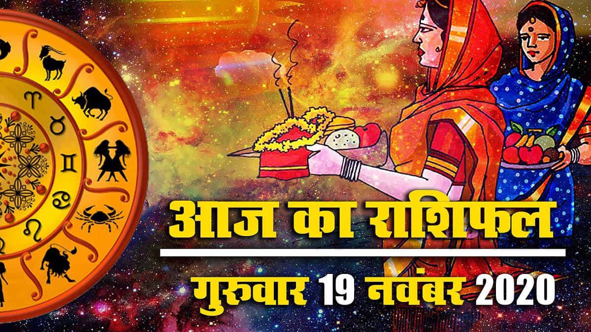 Chhath Puja 2020, Rashifal: खरना या लोहंडा पर क्या कहते हैं मेष से मीन तक के सितारे, जानें आज का शुभ मुहूर्त, पंचांग और सभी राशियों का राशिफल