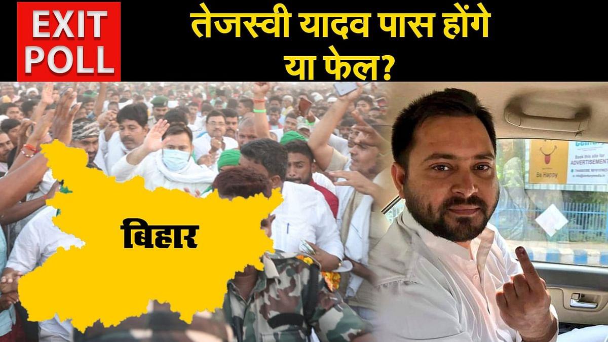 Bihar Chuanv Exit Poll 2020: महागठबंधन को मिलेगा बहुमत? यहां देखिए एग्जिट पोल | Prabhat Khabar