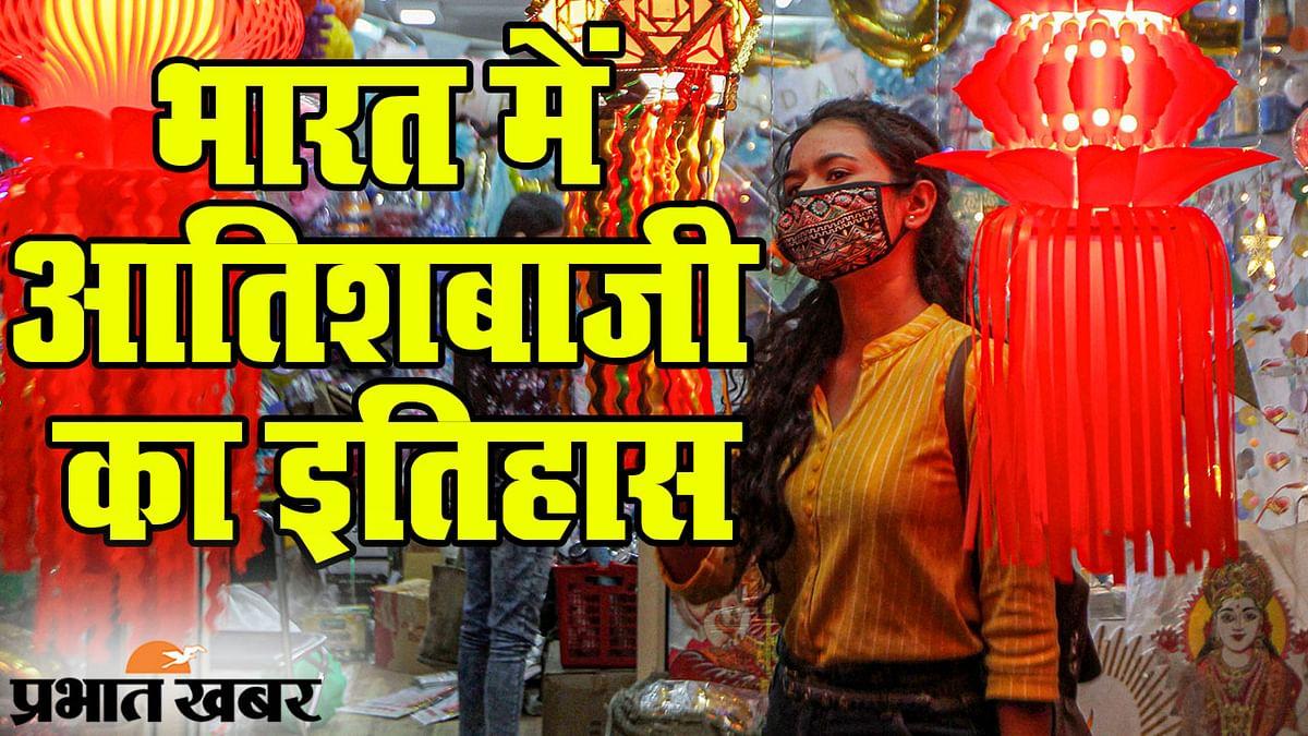 Diwali 2020: भारत में आतिशबाजी का सफर, कब पहली बार पटाखों पर लगा था बैन? Special Report