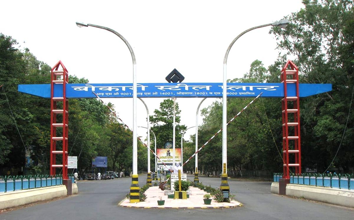 Bokaro Steel के 200 दिव्यांग कर्मियों के लिए खुशखबरी, अब मिलेगा बढ़ा हुआ लोकल ट्रांसपोर्ट अलाउंस, ग्रेच्यूटी के नियम भी बदले