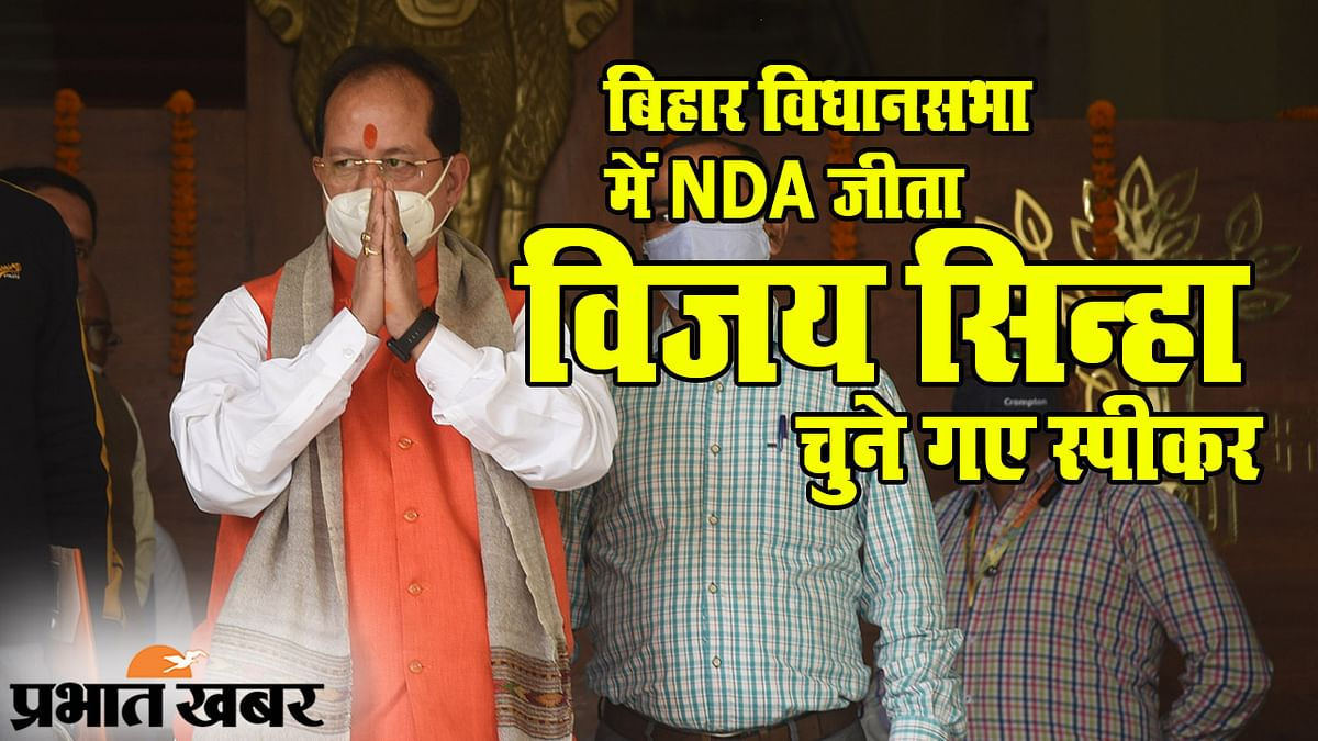 विजयरथ पर सवार NDA: बिहार विधानसभा के स्पीकर बने विजय सिन्हा, RJD का विरोध नहीं आया काम