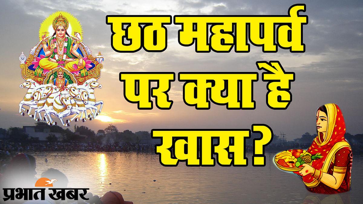 Chhath Puja 2020: कोरोना संकट के बीच छठ महापर्व पर क्या रहेगा खास? देखिए VIDEO
