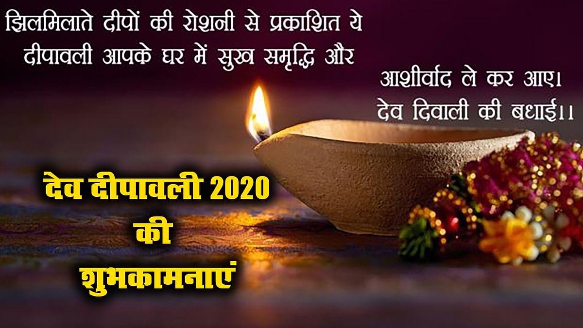 Dev Deepawali Ki Subhkamnaye Wishes Images Quotes