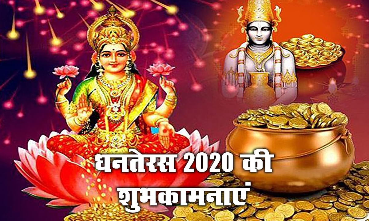 Happy Dhanteras 2020 Wishes