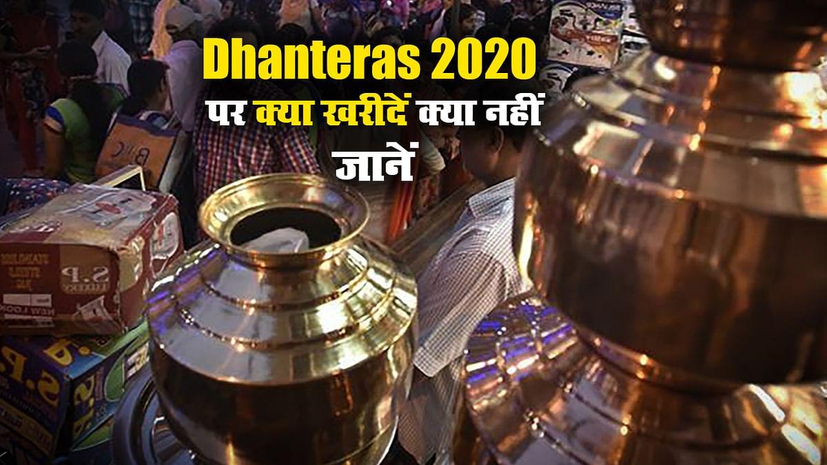 Dhanteras 2020, 13 Nov: आज भी करें इस मुहूर्त में राशिनुसार खरीदारी, 30 मिनट ही पूजा का अति शुभ मुहूर्त, पूजा विधि व अन्य डिटेल