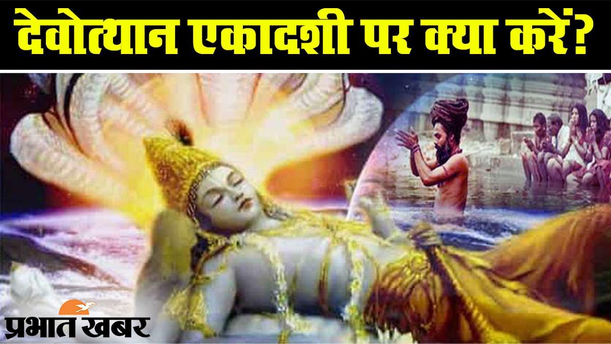 Devotthan Ekadashi 2020: कल है देवोत्थान एकादशी, भूल से भी नहीं करें इन चीजों का सेवन