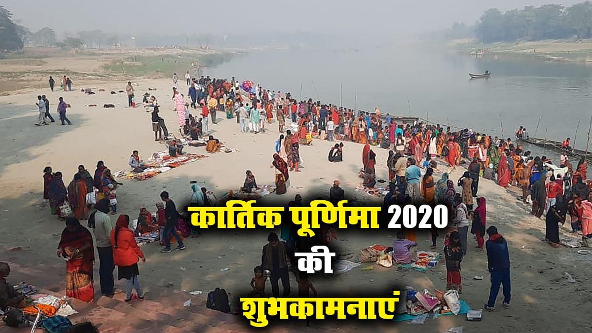 Kartik Purnima 2020 Ki Shubhkamnaye
