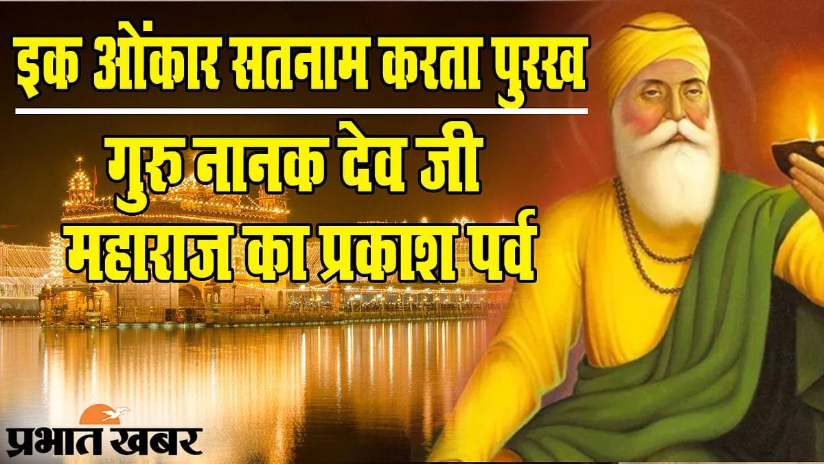 इक ओंकार सतनाम: पटना सिटी में गुरु नानक देव जी के 551वें प्रकाश पर्व पर विशेष समारोह, नगर कीर्तन पर रोक