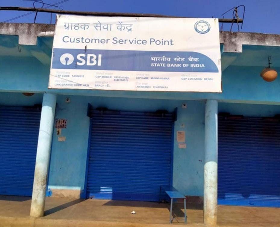 झारखंड में दिनदहाड़े पिस्टल के बल पर स्टेट बैंक ग्राहक सेवा केंद्र में 90 हजार की लूट, केंद्र संचालक को पीटा