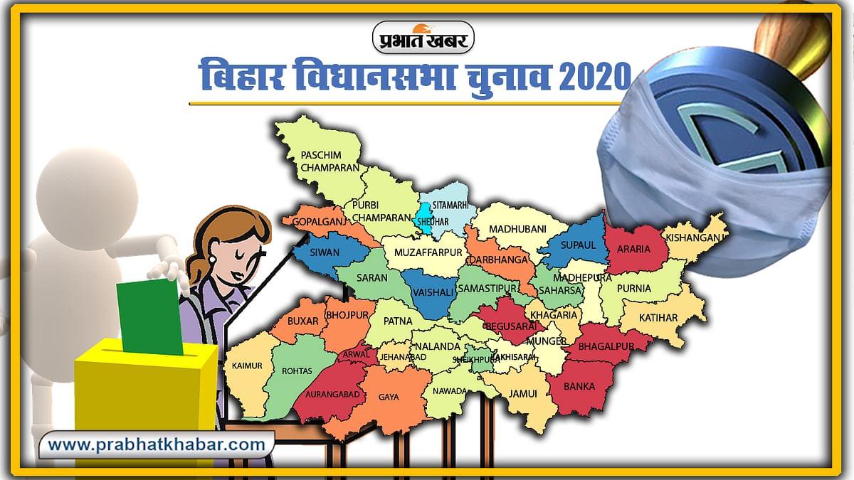 Bihar Third Phase Election 2020 का प्रचार खत्म, 78 विधानसभा क्षेत्रों में मैदान में 1204 उम्मीदवार, जानें किन जिलों में होना है चुनाव