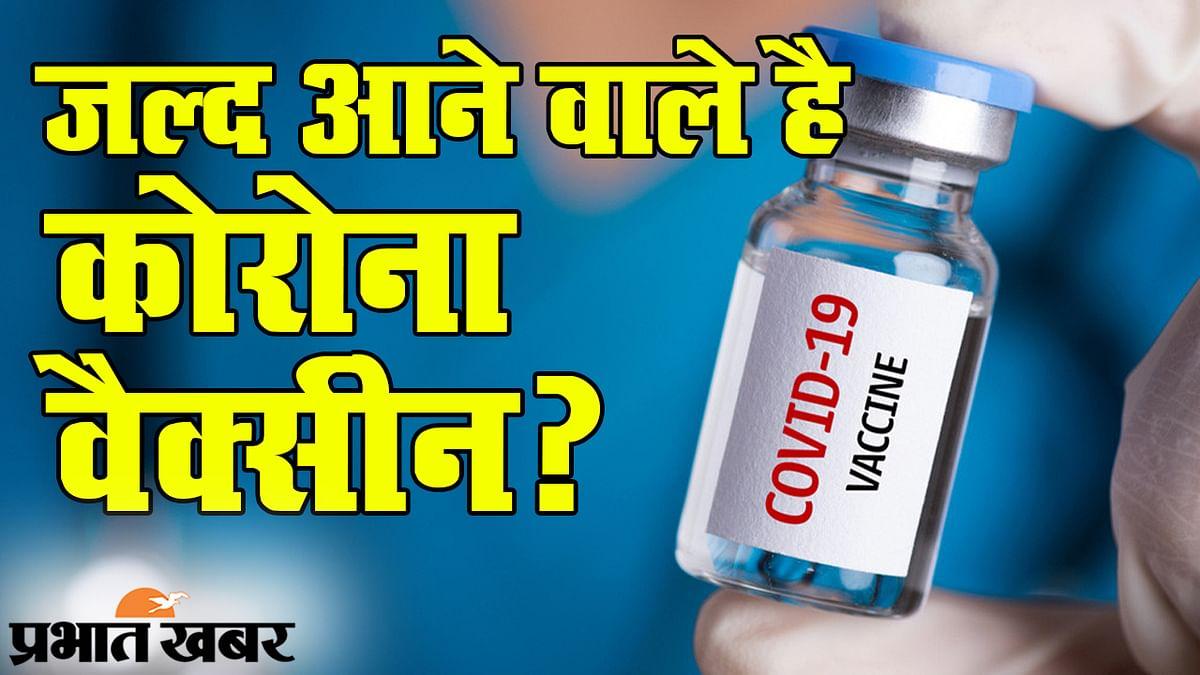 गुजरता वक्त, बढ़ाने लगा मुसीबत: भारत में 91 लाख के करीब कोरोना केस, वैक्सीन का इंतजार कब तक?
