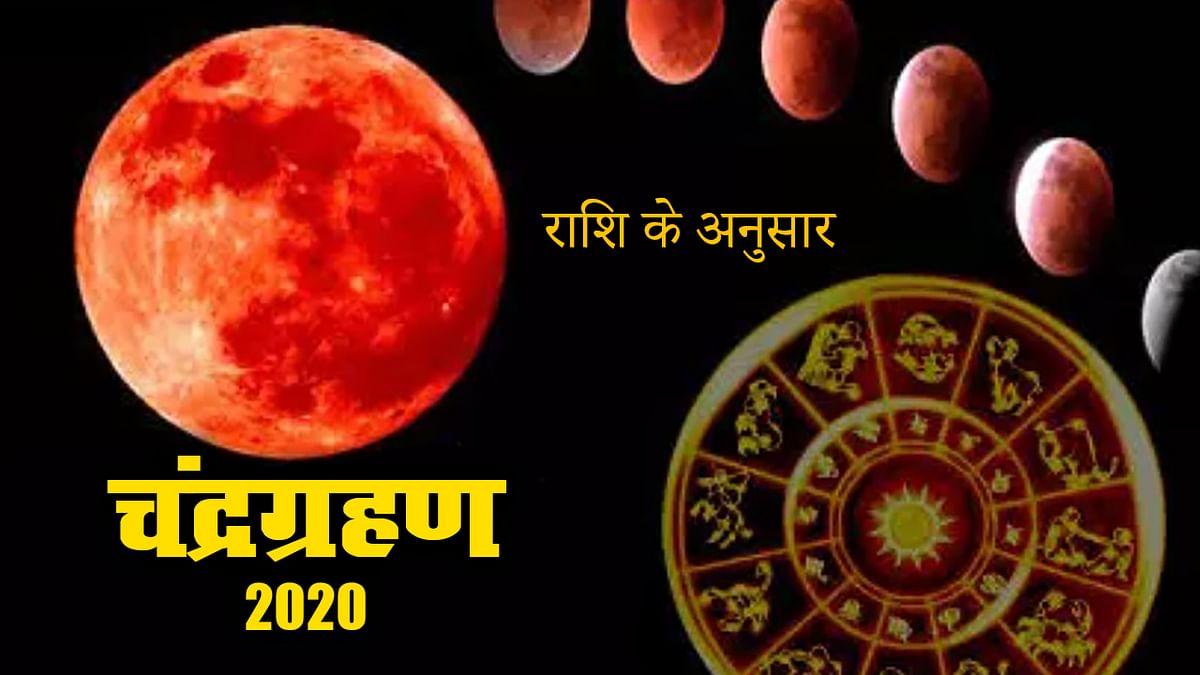 साल का अंतिम Chandra Grahan 2020 कल इस मुहूर्त में, जानें किन राशियों के लिए खतरनाक, किस देश में दिखेगा, सूतक काल समय व अन्य जानकारियां