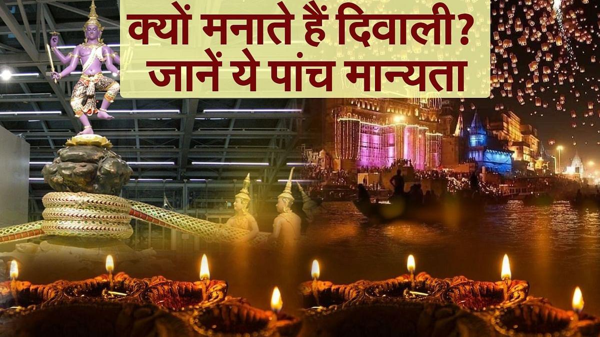 Diwali 2020: क्यों मनाते हैं दिवाली? ये हैं कुछ खास मान्यताएं