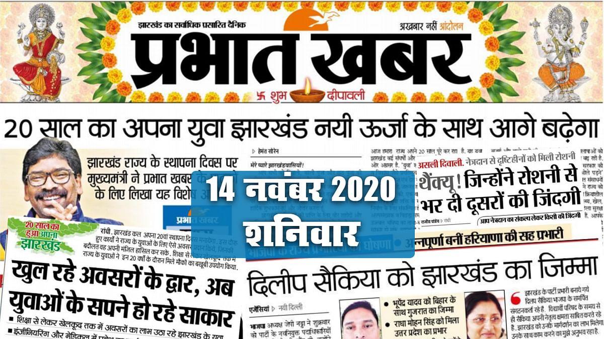 Jharkhand News, Diwali 2020: दिवाली पर जगमगाएगा झारखंड, जानें कैसी है तैयारी और कौन सी खबरें बनीं अखबार की सुर्खियां